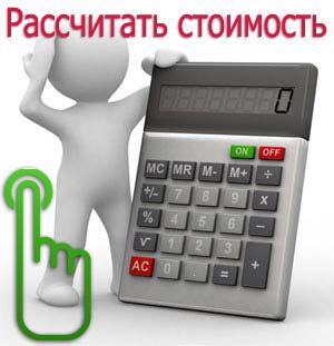 Расчет стоимости заказа онлайн